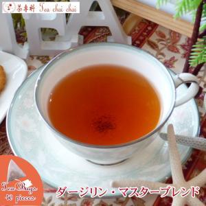 紅茶 ティーバッグ 40個 紅茶 ダージリン ダージリン・マスターブレンド|teachaichai