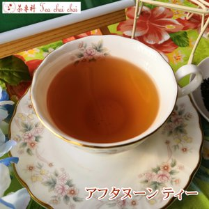 紅茶 茶葉 アフタヌーンティー インド紅茶 茶葉 アフタヌーンティー 50g teachaichai