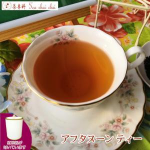 紅茶 茶葉 アフタヌーンティー 茶缶付 インド紅茶 茶葉 アフタヌーンティー 50g teachaichai