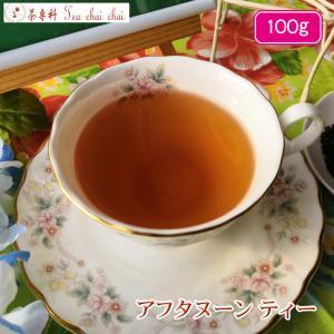 紅茶 茶葉 アフタヌーンティー インド紅茶 茶葉 アフタヌーンティー 100g teachaichai