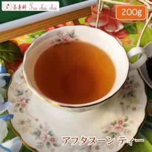 紅茶 茶葉 アフタヌーンティー インド紅茶 茶葉 アフタヌーンティー 200g teachaichai