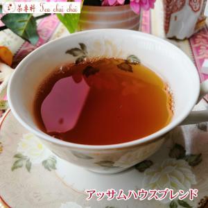 紅茶 茶葉 アッサム アッサムハウスブレンド 50g|teachaichai