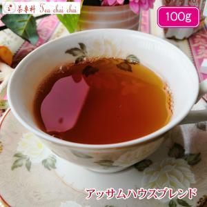 紅茶 茶葉 アッサム アッサムハウスブレンド 100g|teachaichai