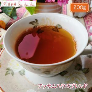 紅茶 茶葉 アッサム アッサムハウスブレンド 200g|teachaichai