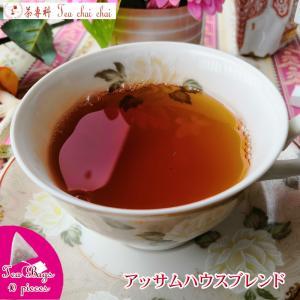 紅茶 ティーバッグ 10個 紅茶 アッサム アッサムハウスブレンド teachaichai
