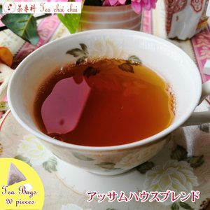 紅茶 ティーバッグ 20個 紅茶 アッサム アッサムハウスブレンド teachaichai
