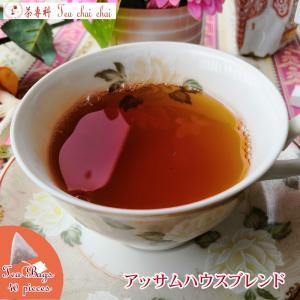 紅茶 ティーバッグ 40個 紅茶 アッサム アッサムハウスブレンド teachaichai