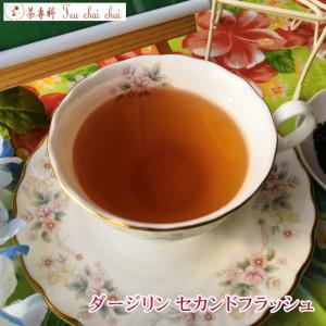 紅茶 ダージリン セカンドフラッシュ 50g  茶葉 リーフ|teachaichai