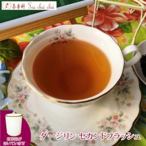 紅茶 ダージリン 茶缶付 セカンドフラッシュ 50g  茶葉 リーフ|teachaichai