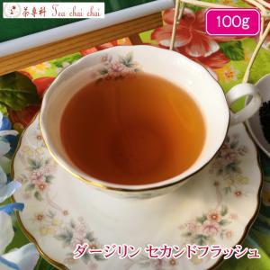 紅茶 ダージリン セカンドフラッシュ 100g  茶葉 リーフ|teachaichai