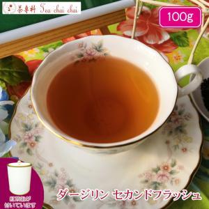 紅茶 ダージリン 茶缶付 セカンドフラッシュ 100g  茶葉 リーフ|teachaichai
