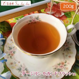 紅茶 ダージリン セカンドフラッシュ 200g  茶葉 リーフ|teachaichai