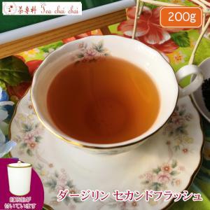 紅茶 ダージリン  茶缶付 セカンドフラッシュ 200g  茶葉 リーフ|teachaichai
