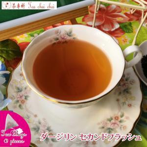 紅茶 ダージリン ティーバッグ 10個 セカンドフラッシュ 茶葉 リーフ teachaichai