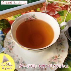 紅茶 ダージリン ティーバッグ 20個 セカンドフラッシュ 茶葉 リーフ teachaichai