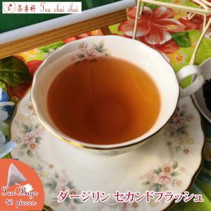 紅茶 ダージリン ティーバッグ 40個 セカンドフラッシュ 茶葉 リーフ teachaichai