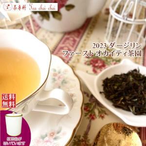 紅茶 ダージリン 茶缶付 オカイティ茶園 ファースト FTGFOP1 SPL ORGANIC EX8/2021 50g 茶葉 リーフ|teachaichai