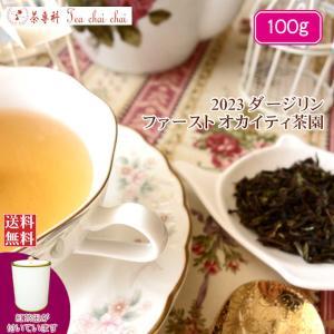 紅茶 ダージリン 茶缶付 オカイティ茶園 ファースト FTGFOP1 SPL ORGANIC EX8/2021 100g 茶葉 リーフ|teachaichai