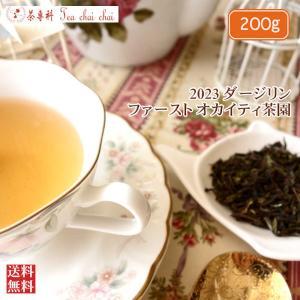 紅茶 ダージリン オカイティ茶園 ファースト FTGFOP1 SPL ORGANIC EX8/2021 200g 茶葉 リーフ|teachaichai