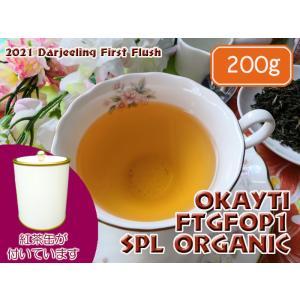 紅茶 ダージリン 茶缶付 オカイティ茶園 ファースト FTGFOP1 SPL ORGANIC EX8/2021 200g 茶葉 リーフ|teachaichai