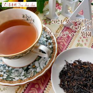 紅茶 ダージリン グームティー茶園 セカンド SFTGFOP1 CH ORGANIC DJ73/2021 50g 茶葉 リーフ|teachaichai