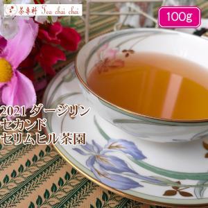 紅茶 ダージリン セリムヒル茶園 セカンド FTGFOP1 CH ORGANIC DJ56/2021 100g 茶葉 リーフ|teachaichai