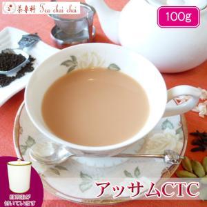 送料無料 紅茶 茶葉 リーフ アッサムCTCはミルクティに合いますよ   【内容量】 100グラム ...