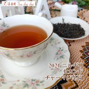 紅茶 ニルギリ チャーマジ茶園 セカンド FOP NILGIRI143/2021 50g 茶葉 リーフ|teachaichai