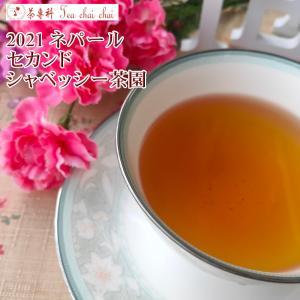 紅茶 ネパール シャベッシー茶園 セカンド BLACK TEA NEPAL51/2021 50g 茶葉 リーフ teachaichai