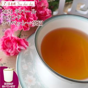 紅茶 ネパール 茶缶付 シャベッシー茶園 セカンド BLACK TEA NEPAL51/2021 50g 茶葉 リーフ teachaichai