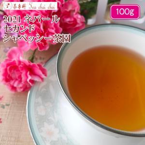 紅茶 ネパール シャベッシー茶園 セカンド BLACK TEA NEPAL51/2021 100g 茶葉 リーフ teachaichai