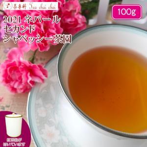 紅茶 ネパール 茶缶付 シャベッシー茶園 セカンド BLACK TEA NEPAL51/2021 100g 茶葉 リーフ teachaichai