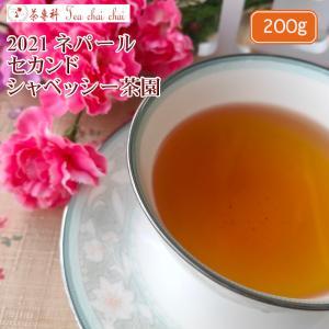 紅茶 ネパール シャベッシー茶園 セカンド BLACK TEA NEPAL51/2021 200g 茶葉 リーフ teachaichai