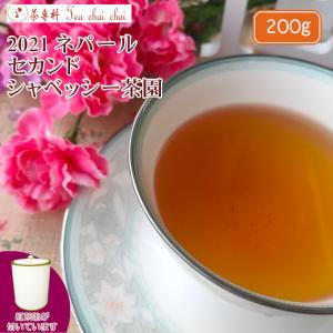 紅茶 ネパール 茶缶付 シャベッシー茶園 セカンド BLACK TEA NEPAL51/2021 200g 茶葉 リーフ teachaichai