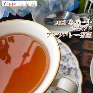 紅茶 ネパール アンツバレー茶園 セカンド FTGFOP1 S NEPAL86/2021 50g 茶葉 リーフ teachaichai