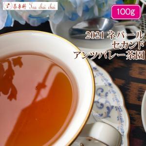 紅茶 ネパール アンツバレー茶園 セカンド FTGFOP1 S NEPAL86/2021 100g 茶葉 リーフ teachaichai