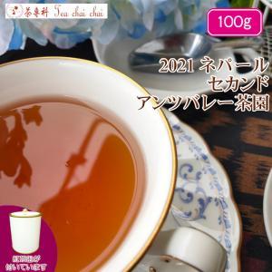 紅茶 ネパール 茶缶付 アンツバレー茶園 セカンド FTGFOP1 S NEPAL86/2021 100g 茶葉 リーフ teachaichai