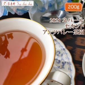 紅茶 ネパール アンツバレー茶園 セカンド FTGFOP1 S NEPAL86/2021 200g 茶葉 リーフ teachaichai