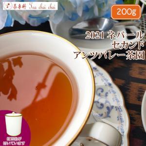 紅茶 ネパール 茶缶付 アンツバレー茶園 セカンド FTGFOP1 S NEPAL86/2021 200g 茶葉 リーフ teachaichai