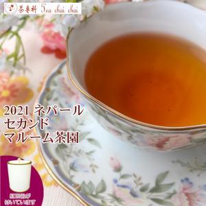 紅茶 ネパール 茶缶付 マルーム茶園 セカンド FTGFOP1 NEPAL99/2021 50g 茶葉 リーフ teachaichai