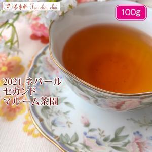 紅茶 ネパール マルーム茶園 セカンド FTGFOP1 NEPAL99/2021 100g 茶葉 リーフ teachaichai
