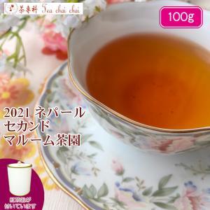 紅茶 ネパール 茶缶付 マルーム茶園 セカンド FTGFOP1 NEPAL99/2021 100g 茶葉 リーフ teachaichai