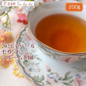 紅茶 ネパール マルーム茶園 セカンド FTGFOP1 NEPAL99/2021 200g 茶葉 リーフ teachaichai