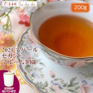 紅茶 ネパール 茶缶付 マルーム茶園 セカンド FTGFOP1 NEPAL99/2021 200g 茶葉 リーフ teachaichai