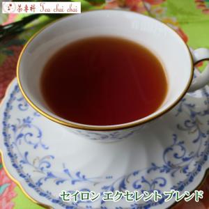 紅茶 茶葉 セイロン紅茶 セイロン・エクセレントブレンド BOP 50g|teachaichai