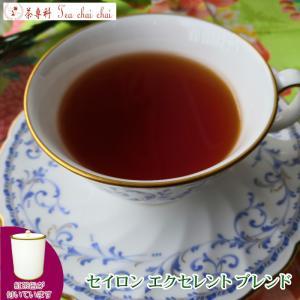 送料無料 紅茶 茶葉 リーフ セイロン紅茶の美味しさをお手軽に   【内容量】 50グラム 【賞味期...