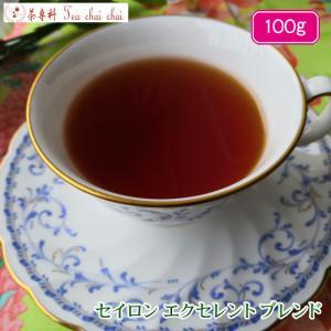 紅茶 茶葉 セイロン紅茶 セイロン・エクセレントブレンド BOP 100g|teachaichai