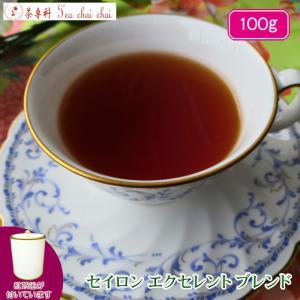紅茶 茶葉 セイロン紅茶 茶缶付 セイロン・エクセレントブレンド BOP 100g teachaichai