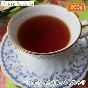 紅茶 茶葉 セイロン紅茶 セイロン・エクセレントブレンド BOP 200g|teachaichai