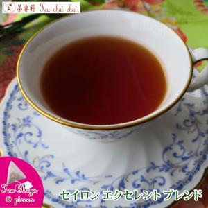 紅茶 ティーバッグ 10個 紅茶 セイロン・エクセレントブレンド teachaichai
